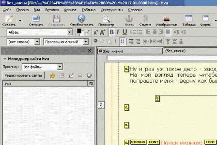 Бесплатный визуальный HTML редактор NVU