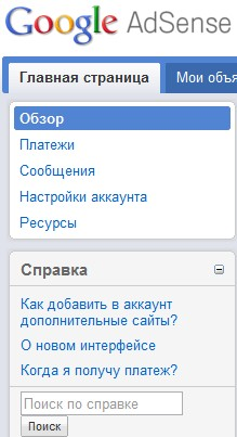 Главная страница аккаунта Google Adsense