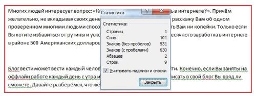 Количество символов в тексте минимум 500