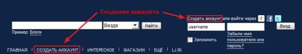 Главная страница Livejournal, где можно зарегистрировать аккаунт