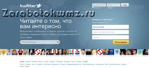 Русскоязычный twitter.com - Делаем популярный аккаунт на твиттере