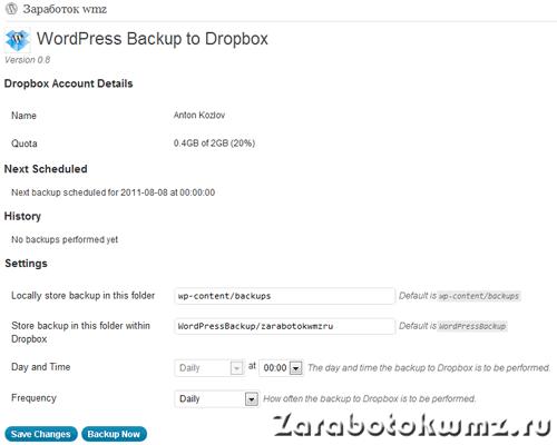 Все настройки плагина резервного копирования «WordPress Backup to Dropbox»