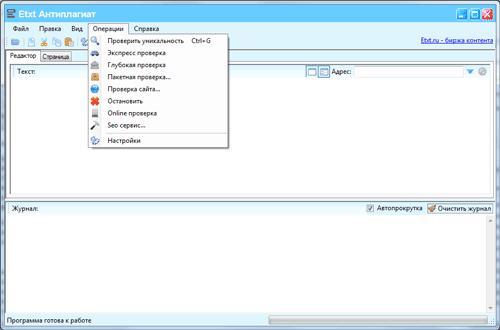 Главное окно программы Etxt Антиплагиат
