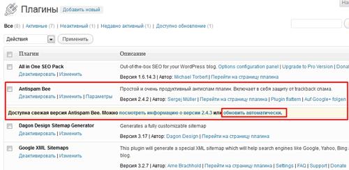 Wordpress обнаружил, что для плагина Antispam Bee доступно обновление