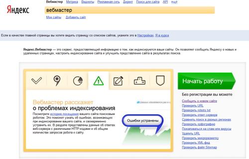 Отличный сервис для вебмастеров - Яндекс.Вебмастер