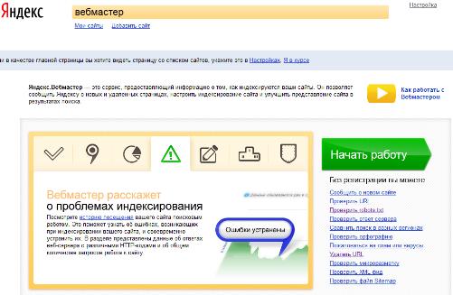 Главная страница сервиса Webmaster.yandex.ru