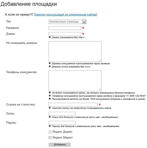 Форма добавления площади в Рекламную сеть Яндекса