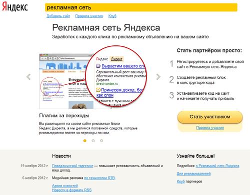 Рекламная сеть Яндекса - РСЯ