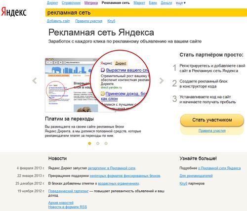 Рекламная сеть Яндекса