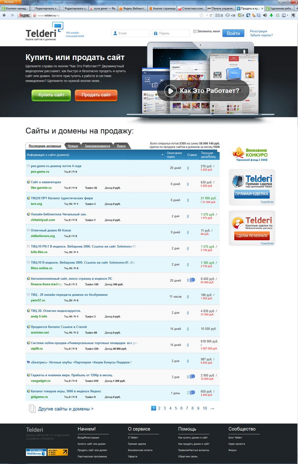 Главная страница биржи сайтов Telderi