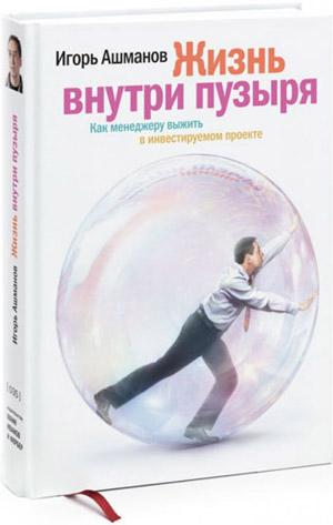 Обложка книги Игоря Ашманова - Жизнь внутри пузыря. Неформальное руководство менеджеру проектов