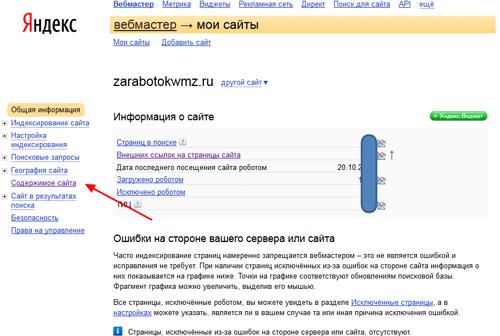 Оригинальные тексты Яндекс Вебмастер