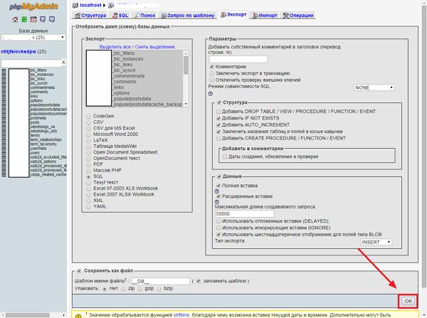 Копирование базы данных в phpmyadmin