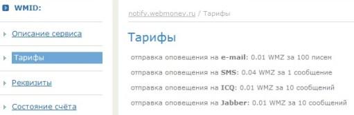 Сервис оповещений Webmoney Notify