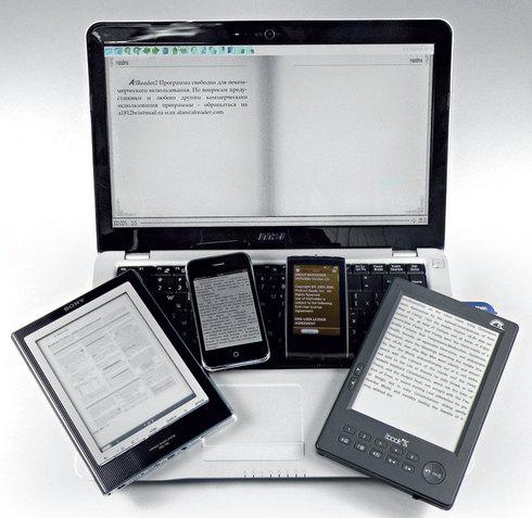 Разные читалки для электронных книг