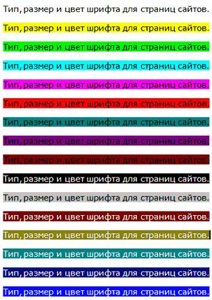 Цвет шрифта и фона для сайтов