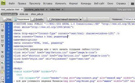 Визуальный HTML редактор Dreamweaver