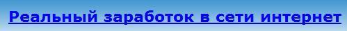 Название моего первого сайта на бесплатном хостинге