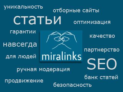 Продвижение статьями навсегда с помощью Miralinks
