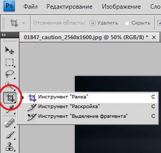 """Инструмент для обрезки изображений """"Рамка"""""""