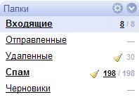 Результат регистрации в каталогах - куча писем в почтовом ящике