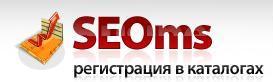 Регистрация в каталогах система Seoms