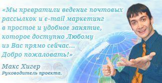 Сервис умных интернет рассылок Smartresponder представляет Макс Хигер