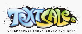 Логотип биржи по продаже статей Textsale