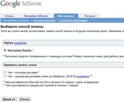 Настройка выплаты заработанного в Google Adsense с помощью Рапида