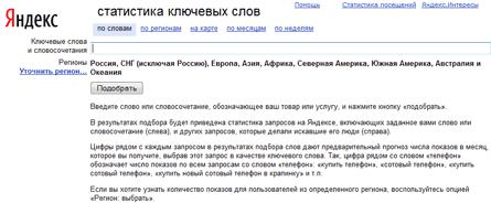 Подбор ключевых слов в Yandex Wordstat