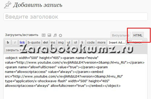 Вставляем видео с youtube на блог работающий на wordpress