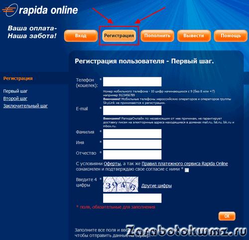Главное окно сервиса Rapida Online