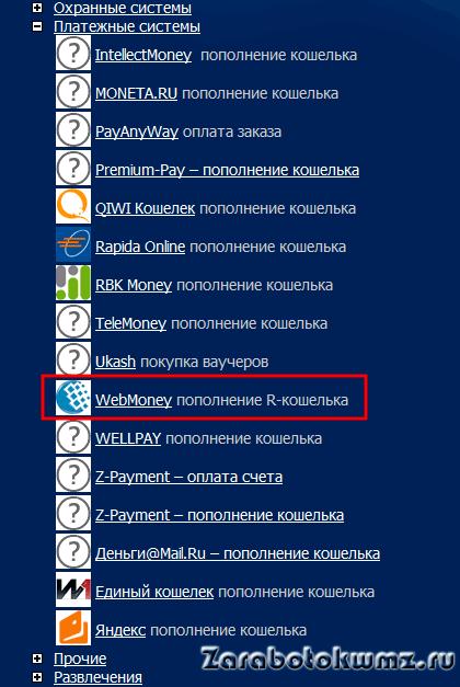 Выбираем Webmoney для направления платежа
