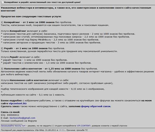 Пример хорошего объявления копирайтера на forum.searchengines.ru (более 5 страниц общения с ним)