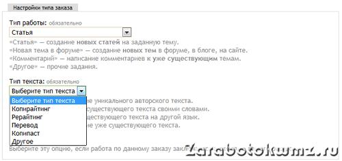 Выбор вида статьи на бирже копирайтинга Advego