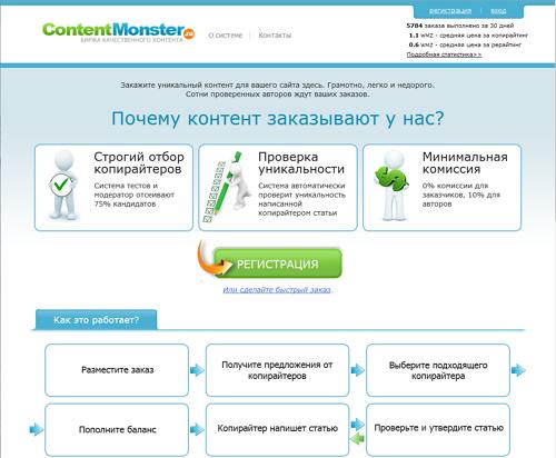Главная страница биржи копирайтинга Contentmonster