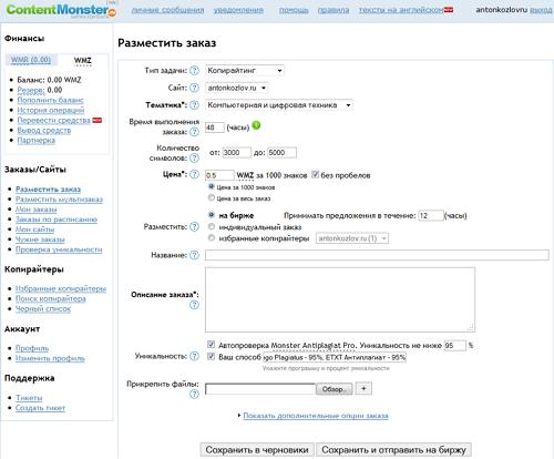 Страница размещения заказа на бирже контента Contentmonster