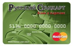 Пластиковая карта «Банк в кармане» банка «Русский стандарт»