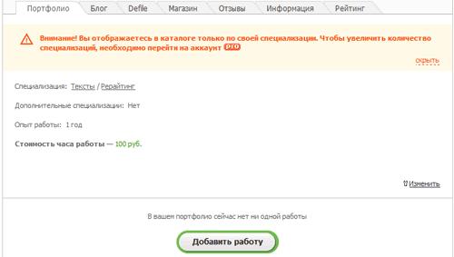 На сайте free-lance.ru вы легко сможете добавлять свои работы в портфолио
