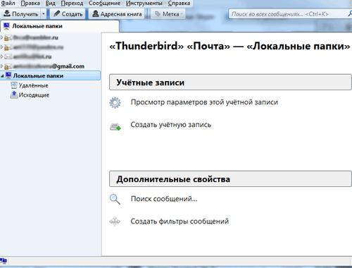 Моя программа для получения почты Mozilla Thunderbird