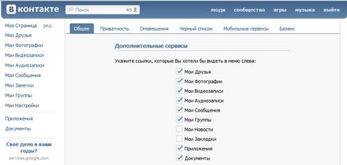 Социальная сеть Vkontakte