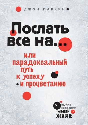 """Обложка книги Джона Паркина """"Послать всё на... Парадоксальный путь к успеху и процветанию"""""""