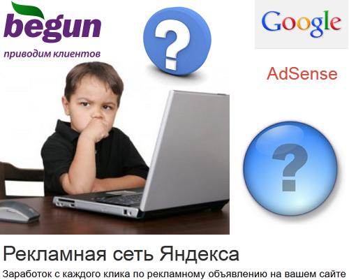 Какую рекламную сеть выбрать