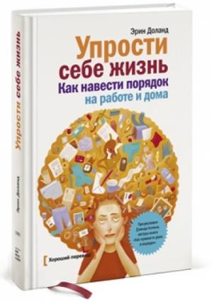 Обложка книги Эрин Доланд - Упрости себе жизнь. Как навести порядок на работе и дома