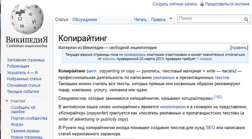 Определение копирайтинга на сайте Википедии