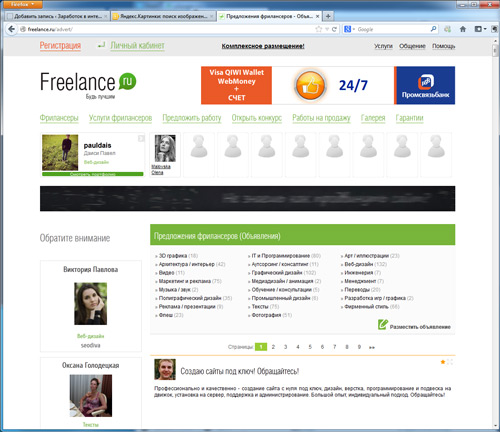 Страница с предложениями фрилансеров на freelance.ru