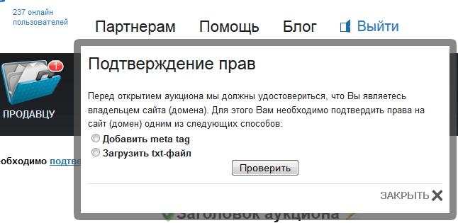 Подтверждение прав на сайт на бирже Telderi