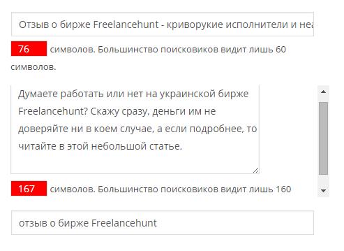 Описание в плагине WordPress